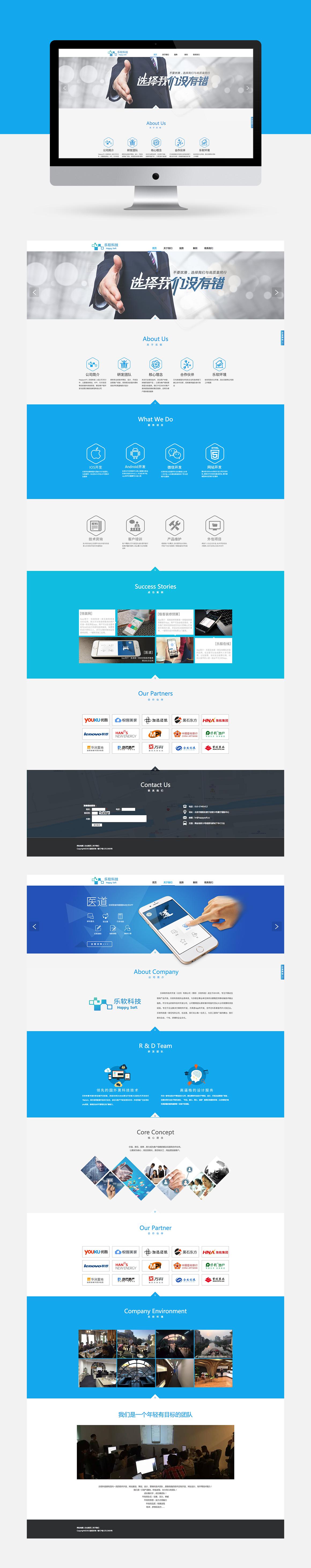 乐软科技1.jpg